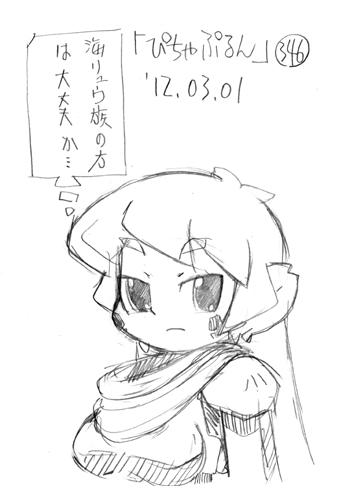 「ぴちゃぷるん~ガーディアンズ」346コマ目