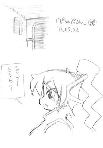 「ぴちゃぷるん~ガーディアンズ」347コマ目
