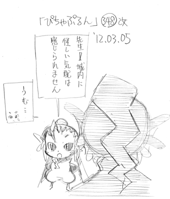 「ぴちゃぷるん~ガーディアンズ」348コマ目(改)