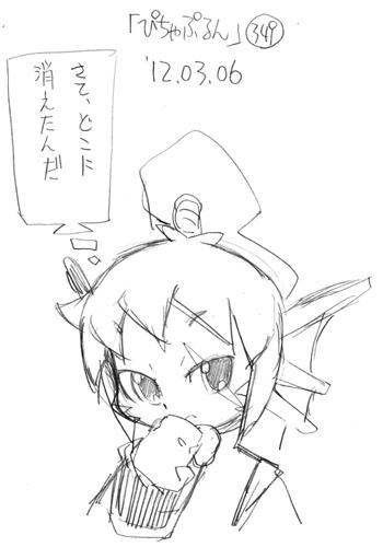 「ぴちゃぷるん~ガーディアンズ」349コマ目