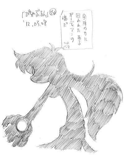 「ぴちゃぷるん~ガーディアンズ」351コマ目