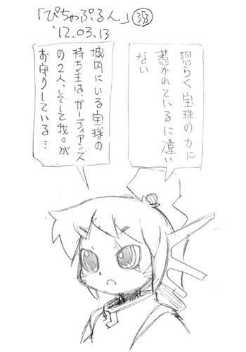 「ぴちゃぷるん~ガーディアンズ」353コマ目