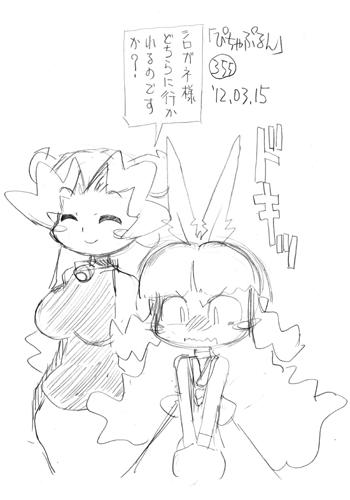 「ぴちゃぷるん~ガーディアンズ」355コマ目
