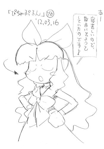 「ぴちゃぷるん~ガーディアンズ」356コマ目