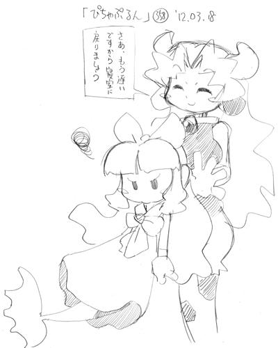 「ぴちゃぷるん~ガーディアンズ」358コマ目