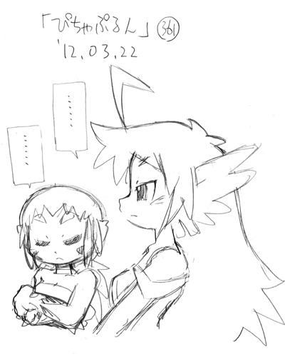 「ぴちゃぷるん~ガーディアンズ」361コマ目