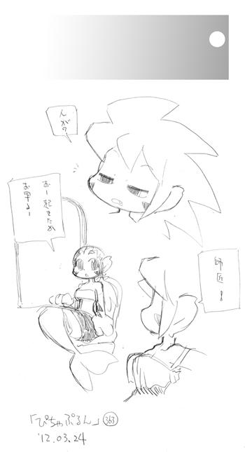 「ぴちゃぷるん~ガーディアンズ」363コマ目