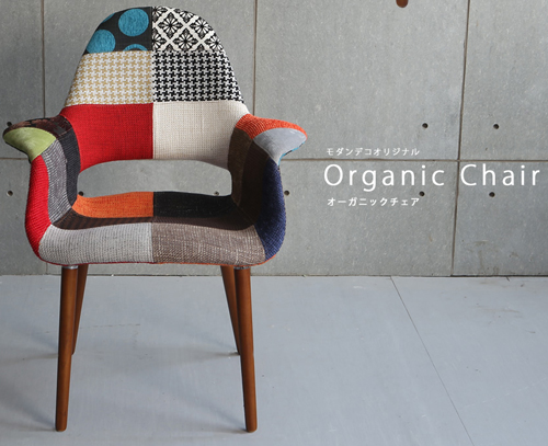 eames Organic Chair パッチワーク