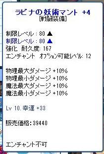 1202 ラビナOP