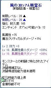 1204 風コロ