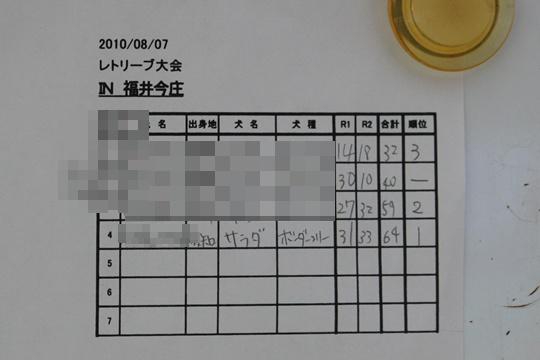 20100807あ