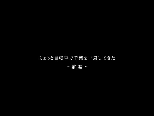 前編タイトル