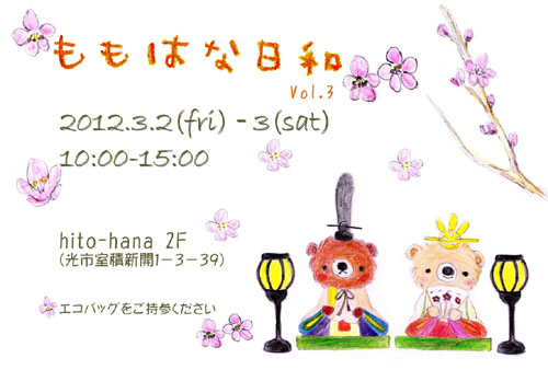 2012momohanaフライヤー表1