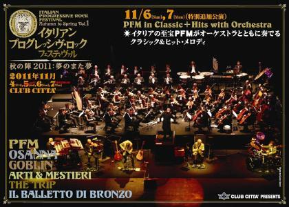 イタリアン・プログレッスヴ・ロック・フェスティフヴァル2011Nov 6-7