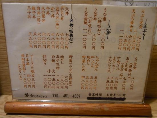 BANJYAKU_2009_1203-2_550.jpg