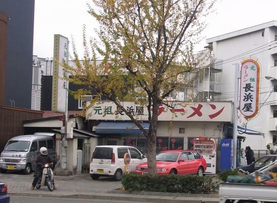 NAGAHAMAKE_2009_1215-1_550.jpg