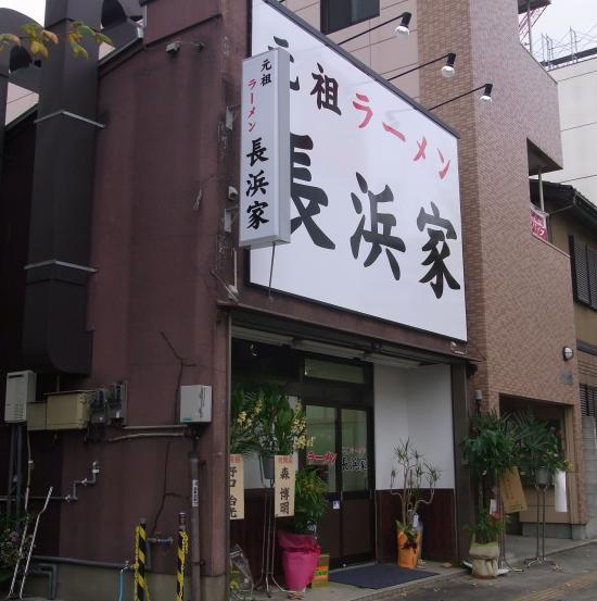 NAGAHAMAKE_2009_1215-2_550.jpg