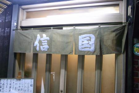 NOBUKUNI_2010_0108-1_450.jpg