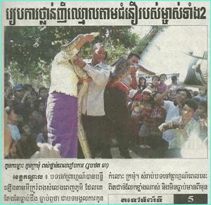 蛇の結婚式