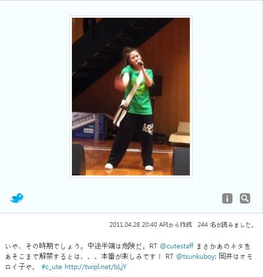 okai_tsun0428.jpg