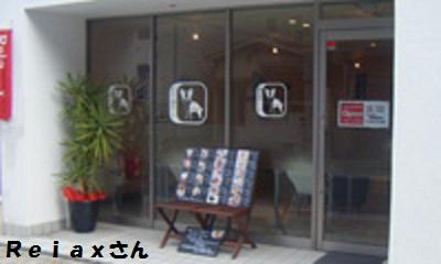 Reiax カフェ