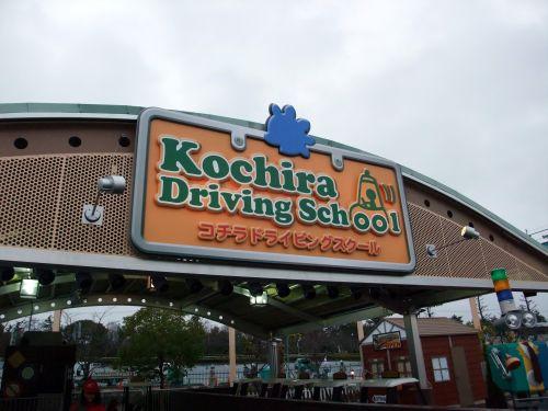 コチラドライビングスクール