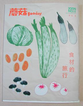 台湾の雑誌