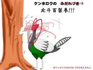kenhorou.jpg
