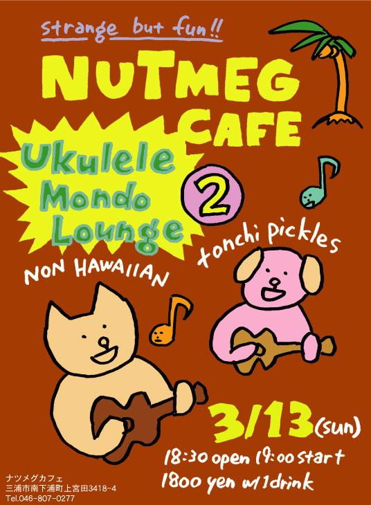 Ukulele Mondo Lounge 2 フライヤー