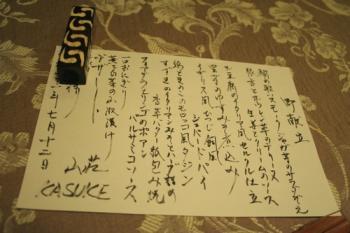 20100714_12.jpg