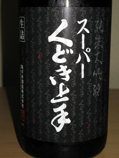 s-kudoki3.jpg
