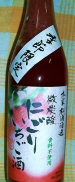 にごりいちご酒2