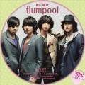 flumpool 君に届け-CD