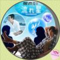 流れ星-汎用DVD