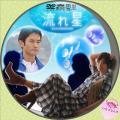 流れ星-DVD汎用b