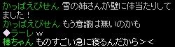 20110319_himitsu_002.jpg