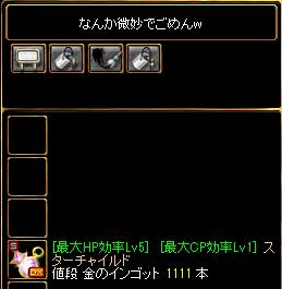 RedStone 11.12.07[02]