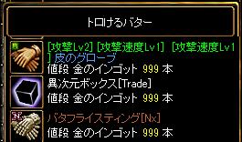 RedStone 11.12.18[03]
