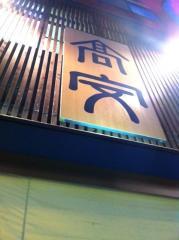 高安店110502