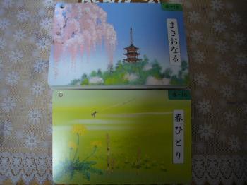 俳句カード2
