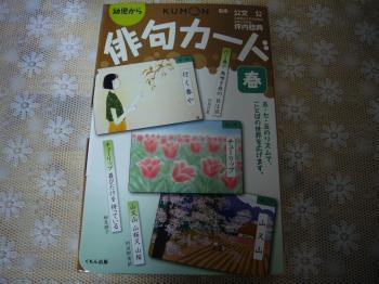 俳句カード1