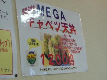 MEGAキャベツ天丼