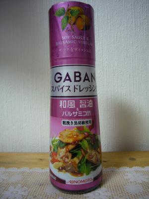 GABAN1