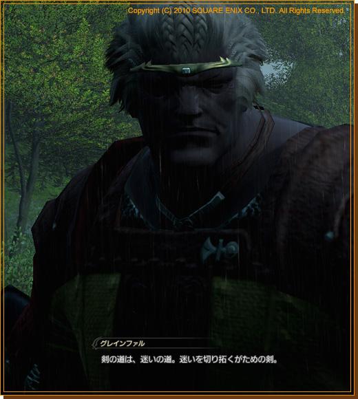 No.319 迷い剣グレインファル