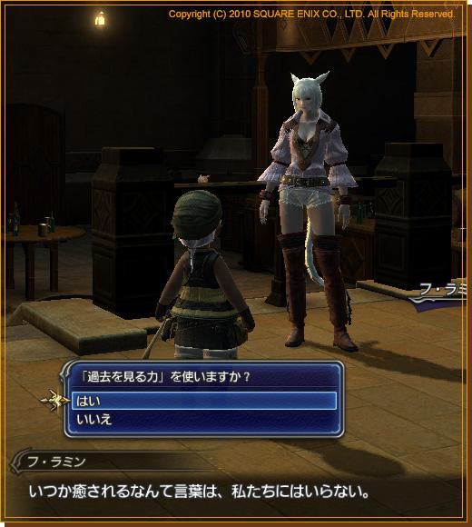 No.344 ウルダハの歌姫