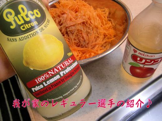 プルコレモン&りんご酢