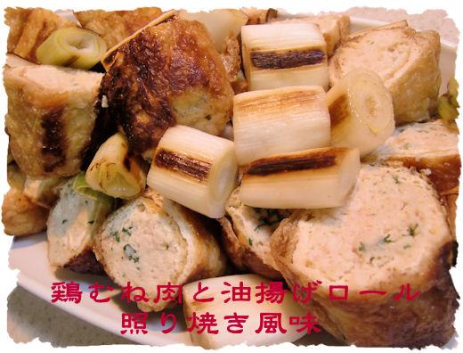 鶏むね肉と油揚げロール 照り焼き風味♪(大)
