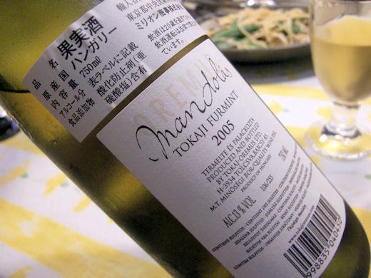 今回初めてのワインです。しかもハンガリーの(笑)