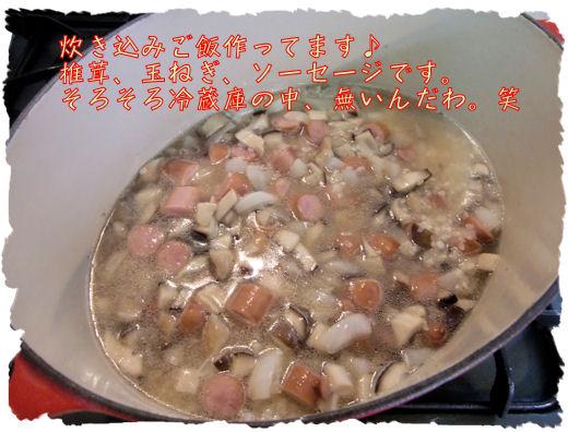 お鍋で13分くらい炊いて15分蒸らした。