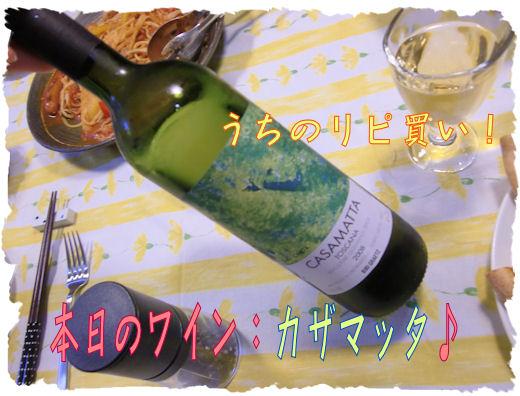 カザマッタは美味しいです。こちらは2008年もの。2100円程度。2007年のはもうちょっとお高い。
